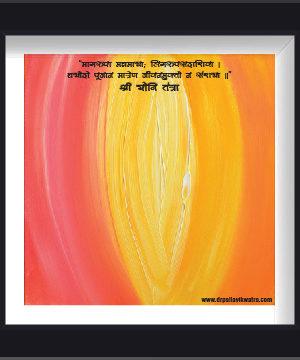 Shree Yoni Photo Frame by Dr Pallavi Kwatra