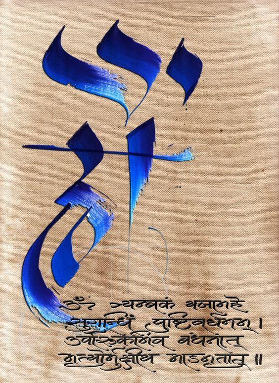 mahamrityunjaya-blog-1.jpg